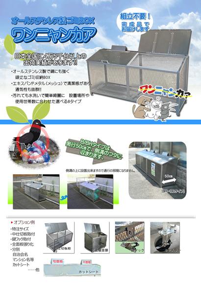生ゴミ収納BOX ワンニャンカア